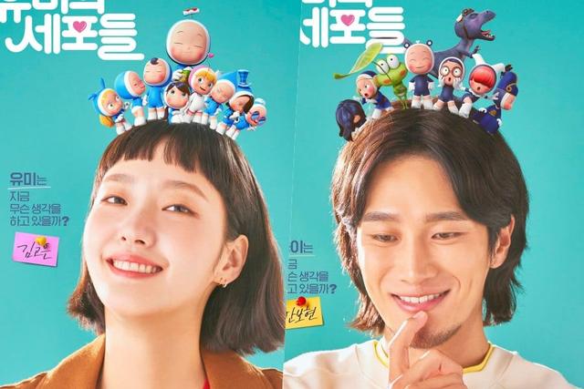 Jadwal Tayang Drama Yumi's Cells, Cek Sinopsis dan Faktanya Berikut! (111822)
