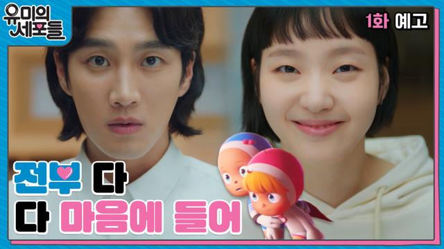 Jadwal Tayang Drama Yumi's Cells, Cek Sinopsis dan Faktanya Berikut! (111823)